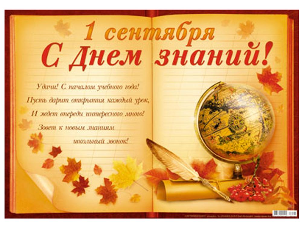 Поздравление учителя с днем знаний первоклассников и родителей